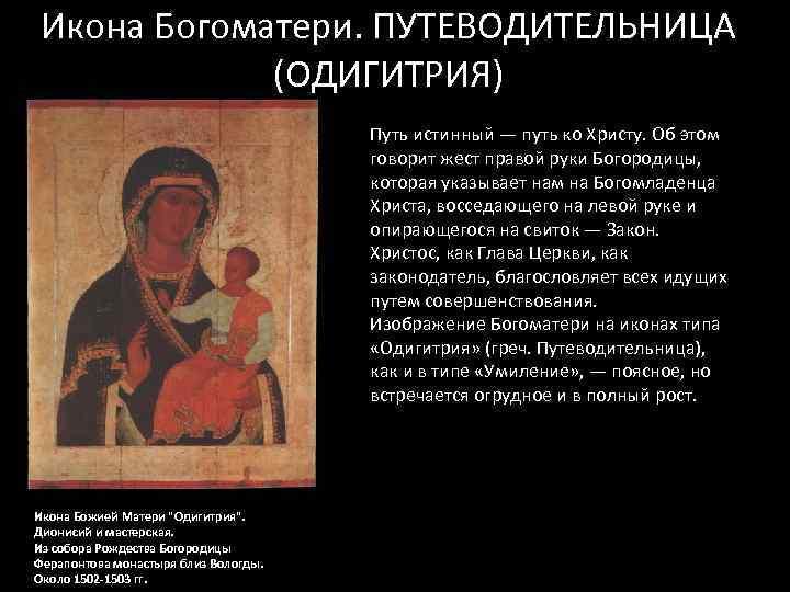 Икона Богоматери. ПУТЕВОДИТЕЛЬНИЦА (ОДИГИТРИЯ) Путь истинный — путь ко Христу. Об этом говорит жест