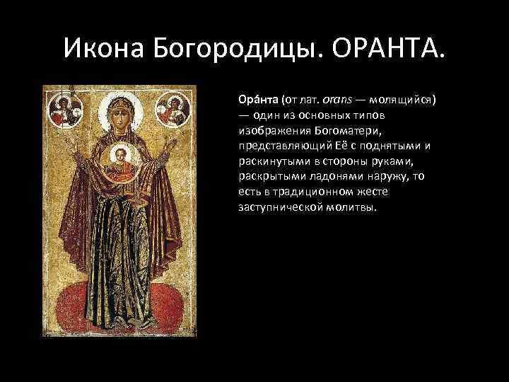 Икона Богородицы. ОРАНТА. Ора нта (от лат. orans — молящийся) — один из основных