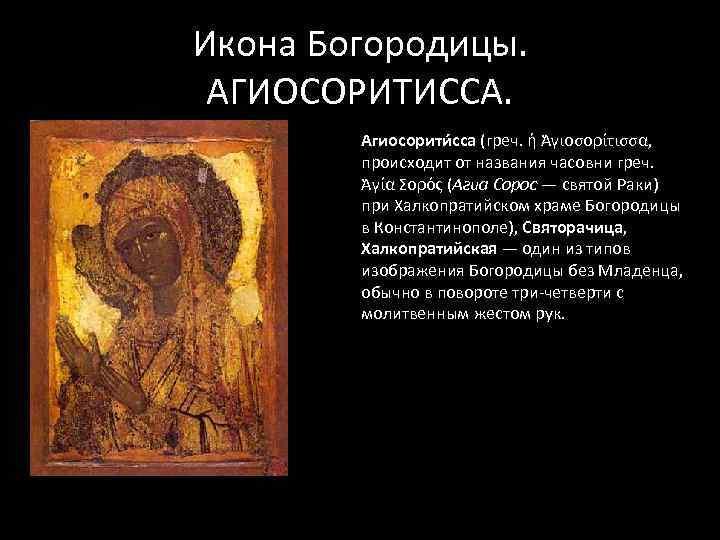 Икона Богородицы. АГИОСОРИТИССА. Агиосорити сса (греч. ἡ Ἁγιοσορίτισσα, происходит от названия часовни греч. Ἁγία