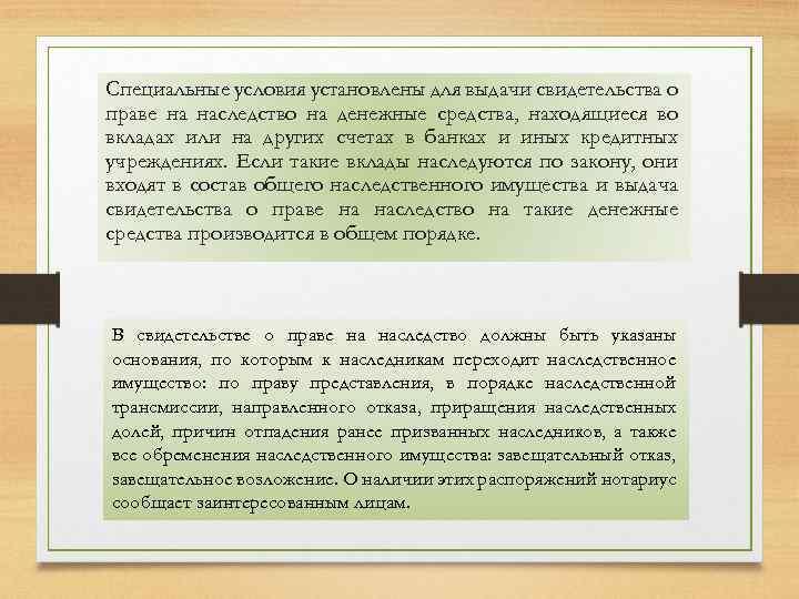 26. наследование прав на денежные средства во вкладах шпаргалка
