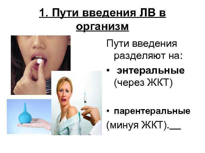 1. Пути введения ЛВ в организм Пути введения разделяют на: • энтеральные (через ЖКТ)