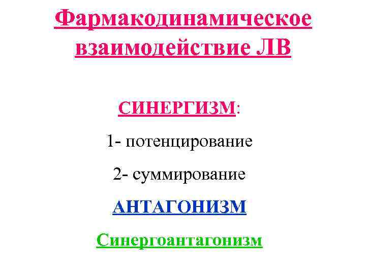 Фармакодинамическое взаимодействие ЛВ СИНЕРГИЗМ: 1 - потенцирование 2 - суммирование АНТАГОНИЗМ Синергоантагонизм