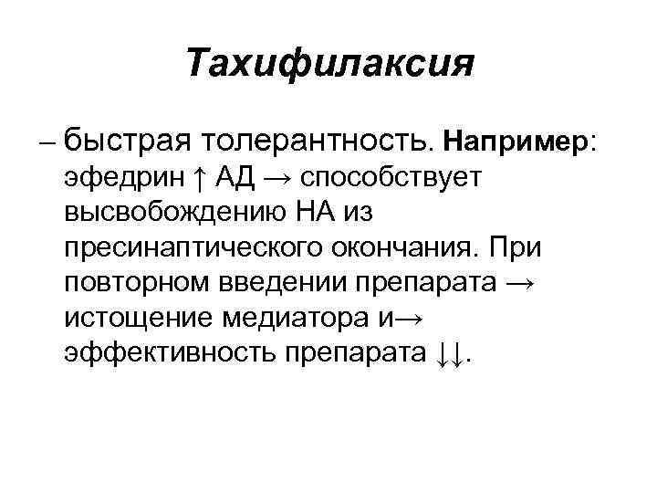 Тахифилаксия – быстрая толерантность. Например: эфедрин ↑ АД → способствует высвобождению НА из пресинаптического