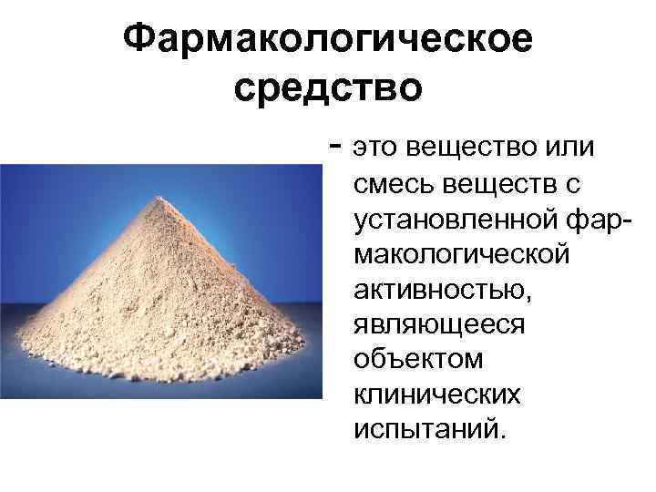 Фармакологическое средство - это вещество или смесь веществ с установленной фармакологической активностью, являющееся объектом
