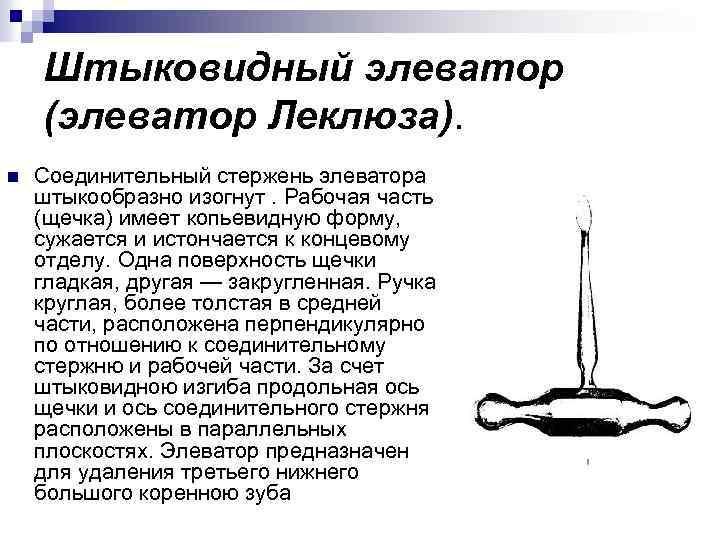 элеватор леклюза используется для удаления