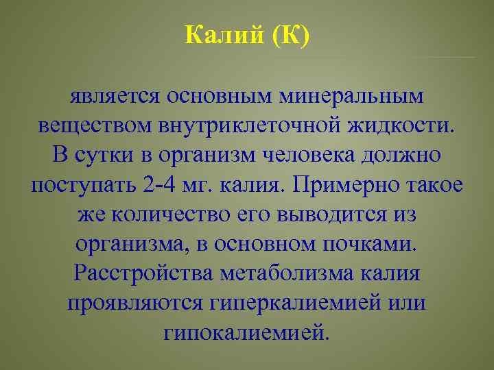 Калий (К) является основным минеральным веществом внутриклеточной жидкости. В сутки в организм человека должно