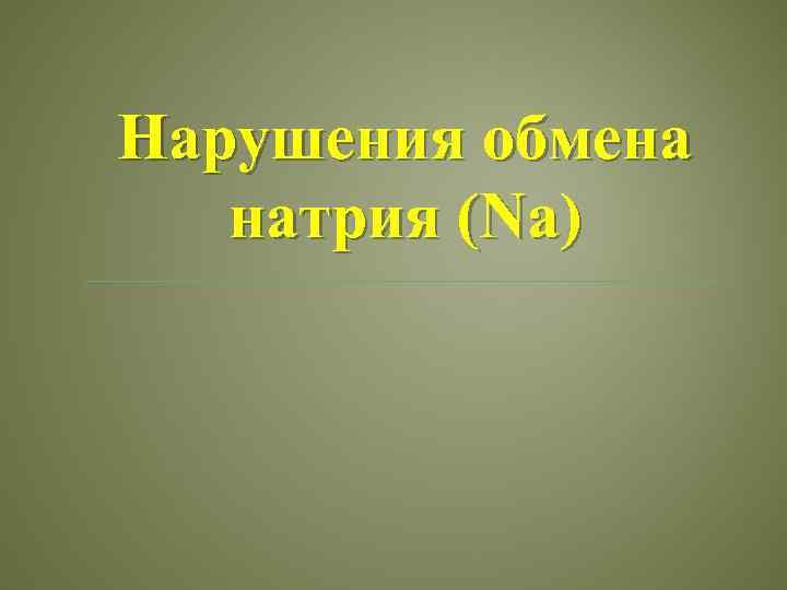 Нарушения обмена натрия (Na)