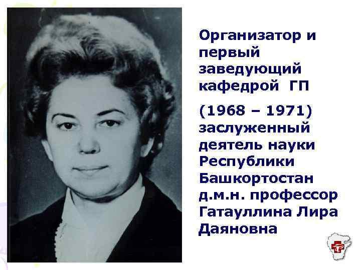 Организатор и первый заведующий кафедрой ГП (1968 – 1971) заслуженный деятель науки Республики Башкортостан