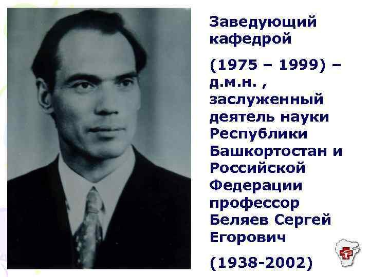 Заведующий кафедрой (1975 – 1999) – д. м. н. , заслуженный деятель науки Республики