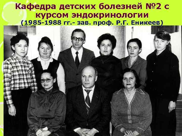 Кафедра детских болезней № 2 с курсом эндокринологии (1985 -1988 гг. - зав. проф.