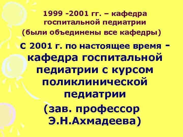 1999 -2001 гг. – кафедра госпитальной педиатрии (были объединены все кафедры) с 2001 г.