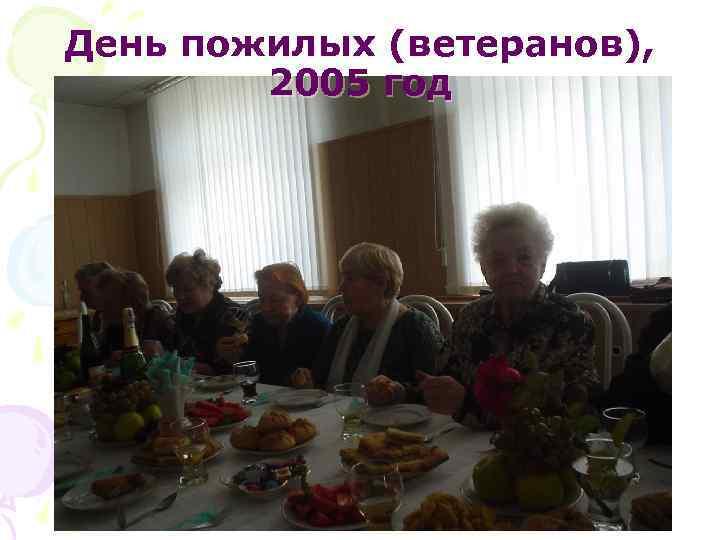 День пожилых (ветеранов), 2005 год