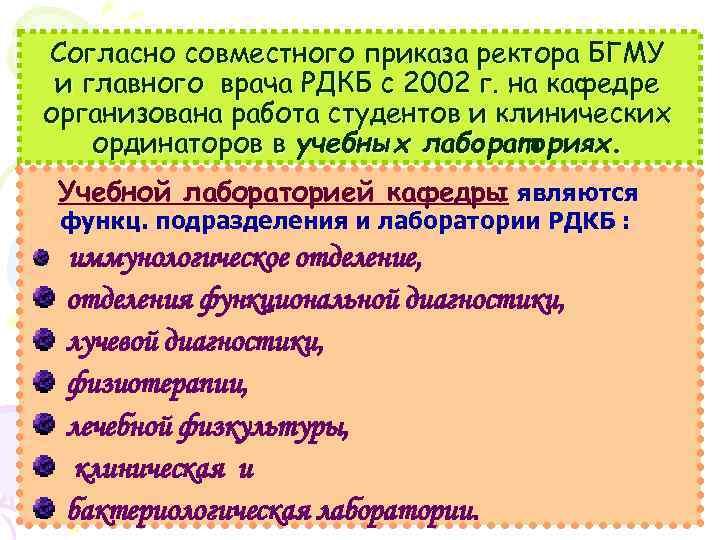 Согласно совместного приказа ректора БГМУ и главного врача РДКБ с 2002 г. на кафедре
