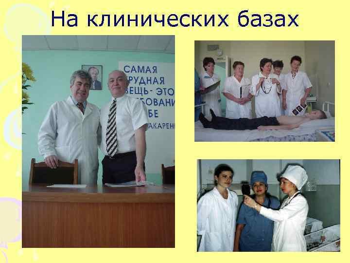 На клинических базах