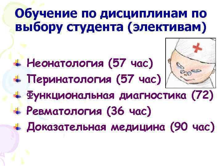 Обучение по дисциплинам по выбору студента (элективам) Неонатология (57 час) Перинатология (57 час) Функциональная