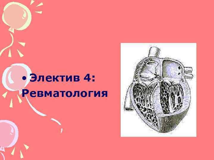 • Электив 4: Ревматология