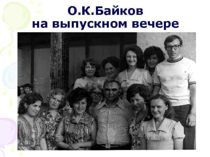 О. К. Байков на выпускном вечере