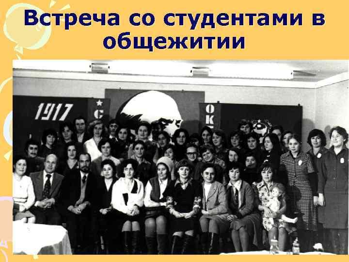 Встреча со студентами в общежитии