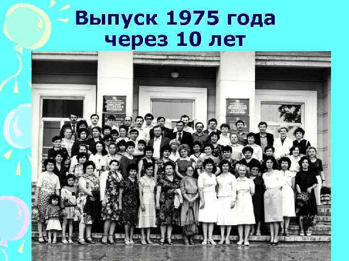 Выпуск 1975 года через 10 лет