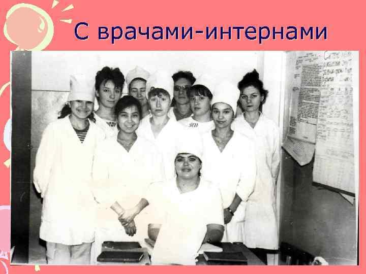 С врачами-интернами