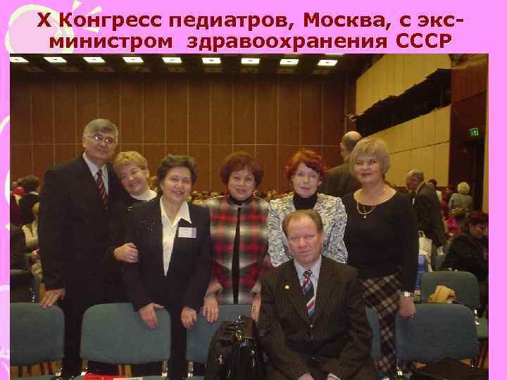 Х Конгресс педиатров, Москва, с эксминистром здравоохранения СССР