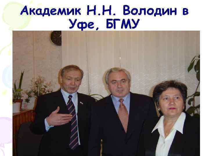 Академик Н. Н. Володин в Уфе, БГМУ