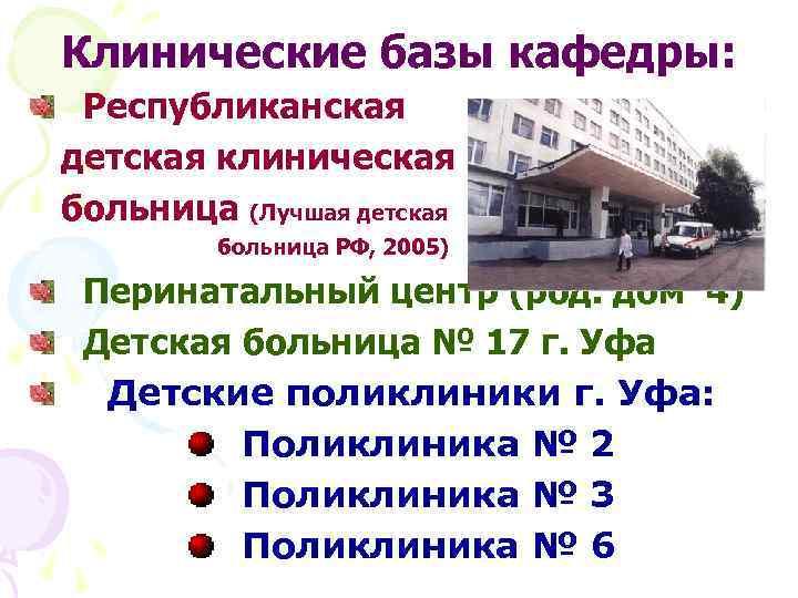 Клинические базы кафедры: Республиканская детская клиническая больница (Лучшая детская больница РФ, 2005) Перинатальный центр