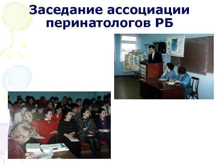 Заседание ассоциации перинатологов РБ
