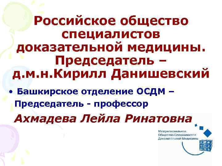 Российское общество специалистов доказательной медицины. Председатель – д. м. н. Кирилл Данишевский • Башкирское