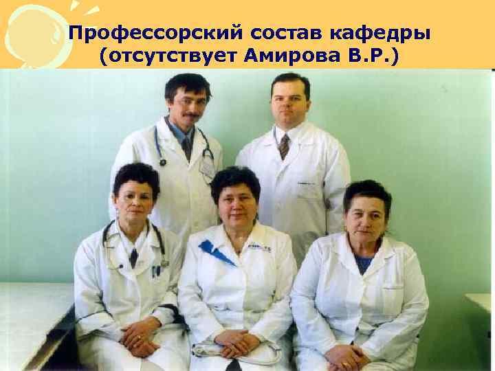 Профессорский состав кафедры (отсутствует Амирова В. Р. )