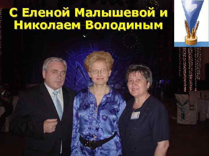С Еленой Малышевой и Николаем Володиным