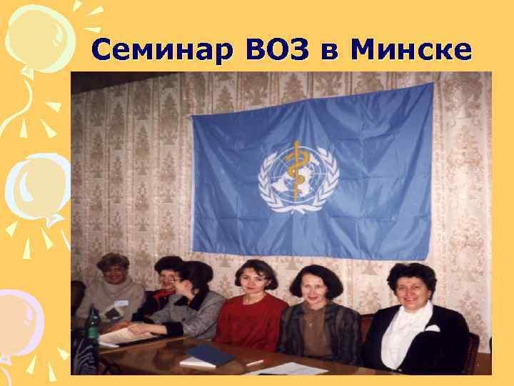 Семинар ВОЗ в Минске