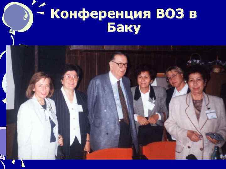 Конференция ВОЗ в Баку