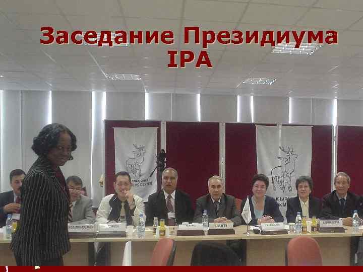 Заседание Президиума IPA