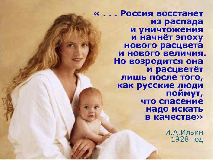 «. . . Россия восстанет из распада и уничтожения и начнёт эпоху нового