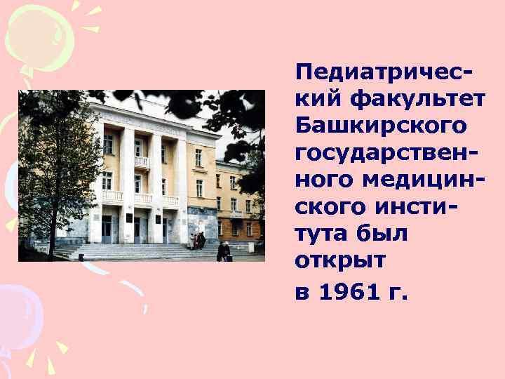 Педиатрический факультет Башкирского государственного медицинского института был открыт в 1961 г.