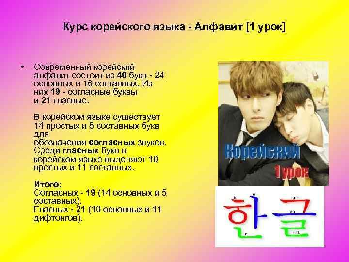 c1549df2cfed9 Курс корейского языка - Алфавит [1 урок] • Современный корейский алфавит  состоит из 40