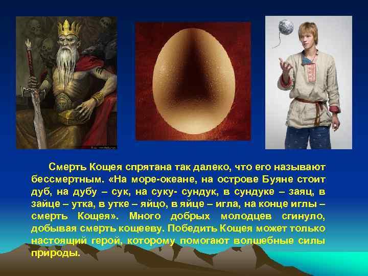 Яйцо кощея бессмертного 146