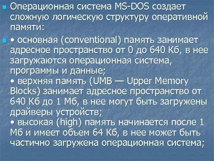 система занимает всю память