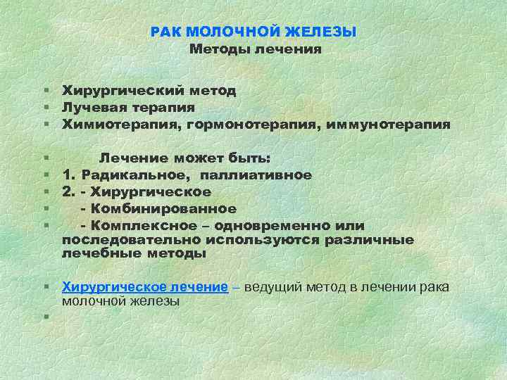 РАК МОЛОЧНОЙ ЖЕЛЕЗЫ Методы лечения § Хирургический метод § Лучевая терапия § Химиотерапия, гормонотерапия,