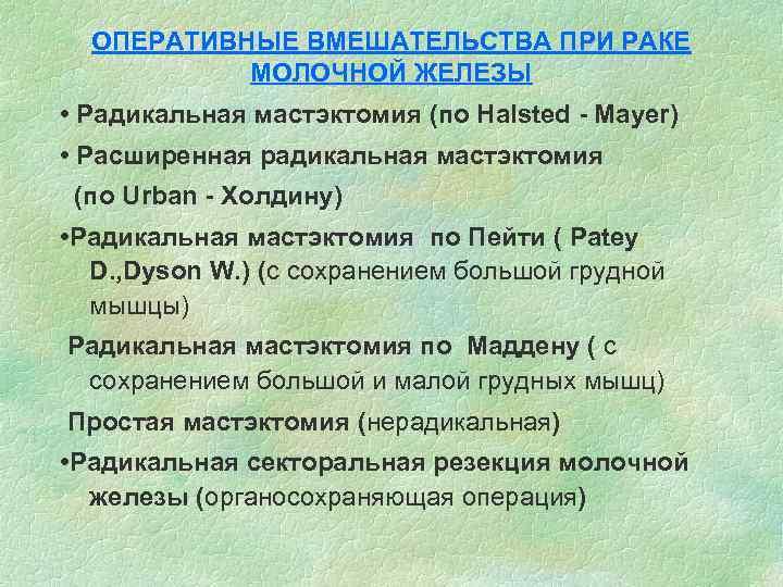 ОПЕРАТИВНЫЕ ВМЕШАТЕЛЬСТВА ПРИ РАКЕ МОЛОЧНОЙ ЖЕЛЕЗЫ • Радикальная мастэктомия (по Halsted - Mayer) •