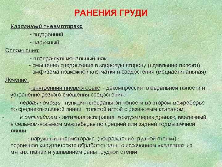 РАНЕНИЯ ГРУДИ Клапанный пневмоторакс - внутренний - наружный Осложнения: - плевро-пульмональный шок - смещение