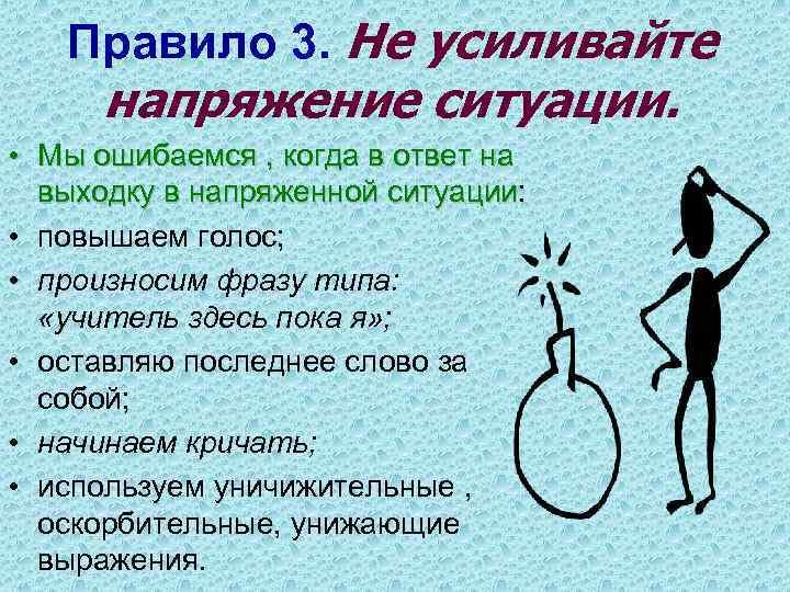 Правило 3. Не усиливайте напряжение ситуации. • Мы ошибаемся , когда в ответ на