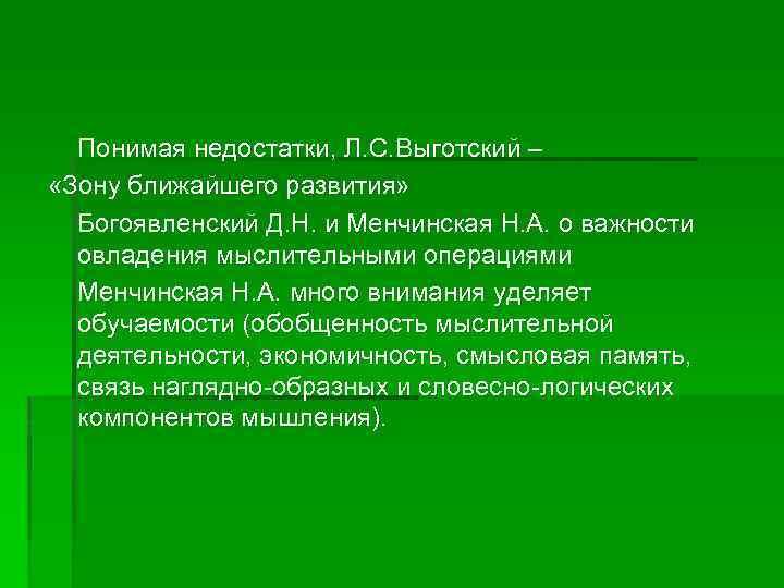 Понимая недостатки, Л. С. Выготский – «Зону ближайшего развития» Богоявленский Д. Н. и Менчинская