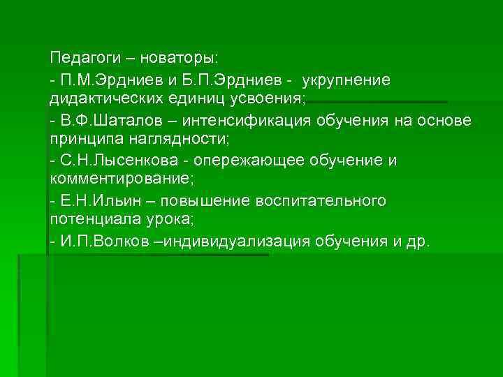 Педагоги – новаторы: - П. М. Эрдниев и Б. П. Эрдниев - укрупнение дидактических