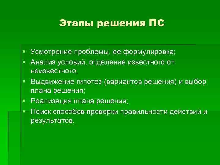 Этапы решения ПС § Усмотрение проблемы, ее формулировка; § Анализ условий, отделение известного от