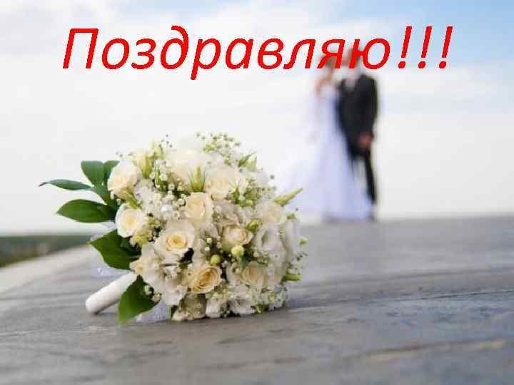слайд поздравление подруге на свадьбу маленьких