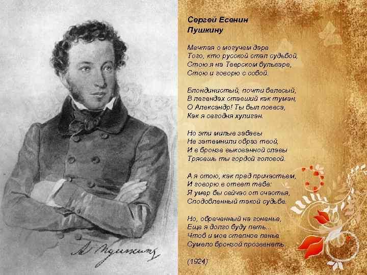 Есенин стих пушкину картинки