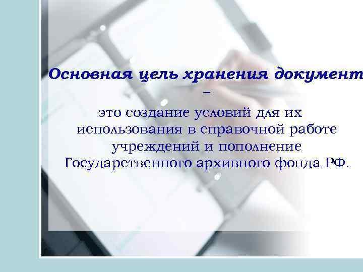 Основная цель хранения документ – это создание условий для их использования в справочной работе