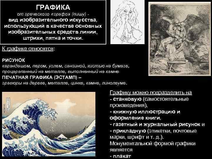 ГРАФИКА от греческого «графо» (пишу) - вид изобразительного искусства, использующий в качестве основных изобразительных